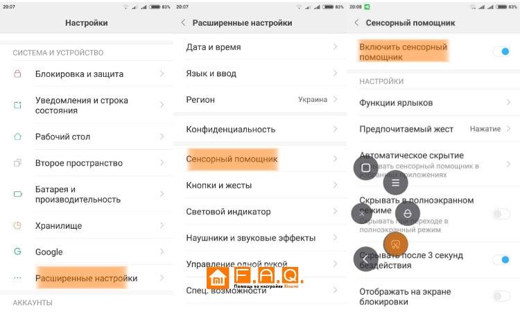 Как сделать снимок экрана на Xiaomi через Quick Ball