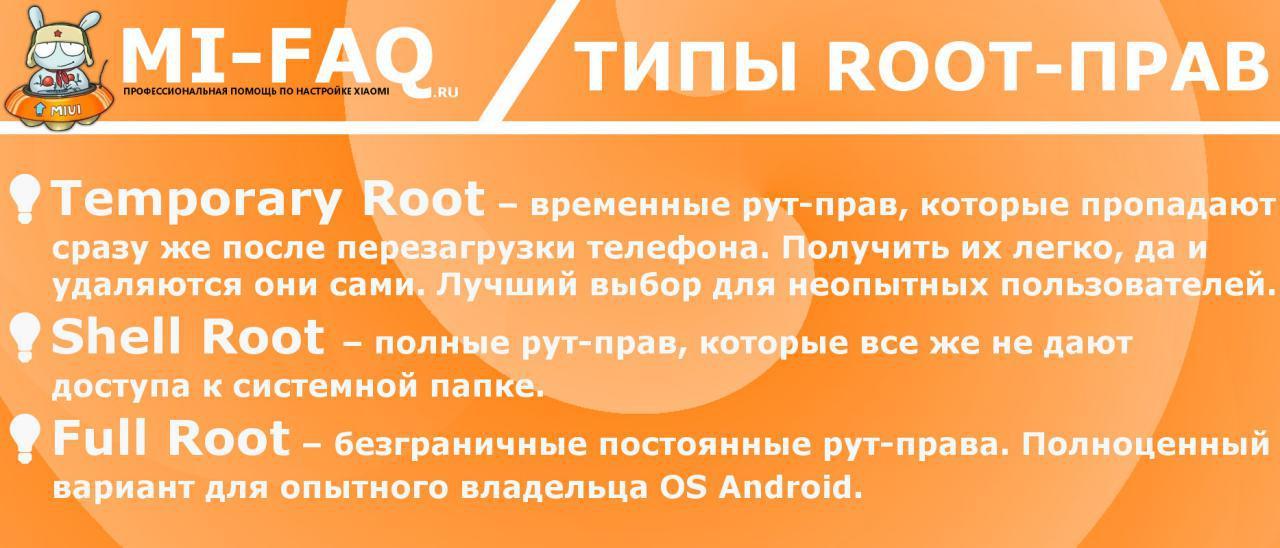 Как получить Рут права на Xiaomi - подробная инструкция из 3