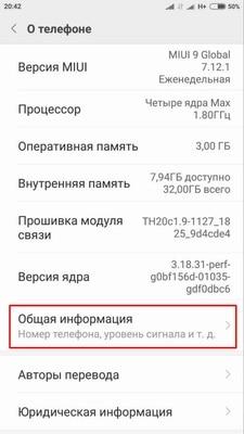 Как проверить телефон Xiaomi на подлинность через IMEI