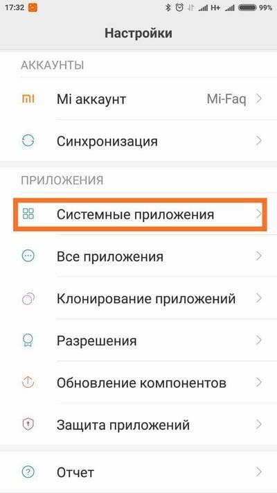 Как включить вспышку на Xiaomi