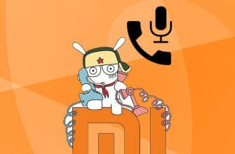 Как включить запись разговоров на Xiaomi