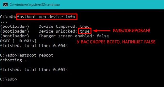 Проверка разблокировки загрузчика Xiaomi через Windows