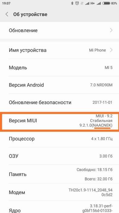 Отличие стабильной прошивки от глобальной на Xiaomi