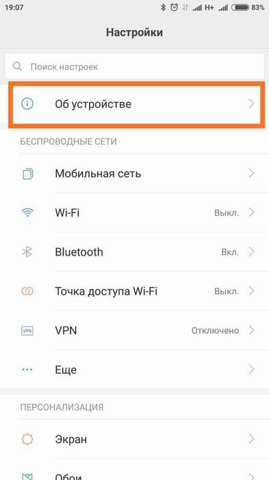 Ставим новую прошивку с заблокированным загрузчиком на Xiaomi