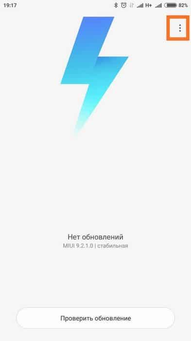 Stabel ROM Xiaomi