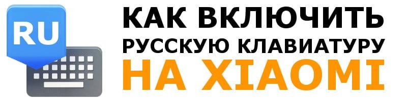 Как включить русскую клавиатуру на Xiaomi