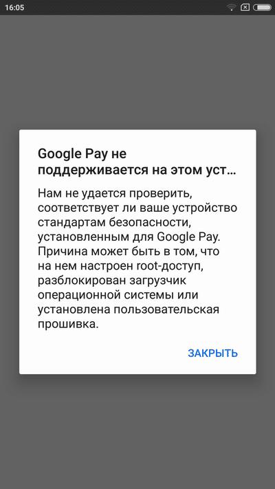Что делать если Google Pay не работает
