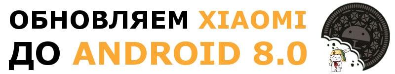 Как обновить Андроид до 8.0 на Xiaomi телефонах