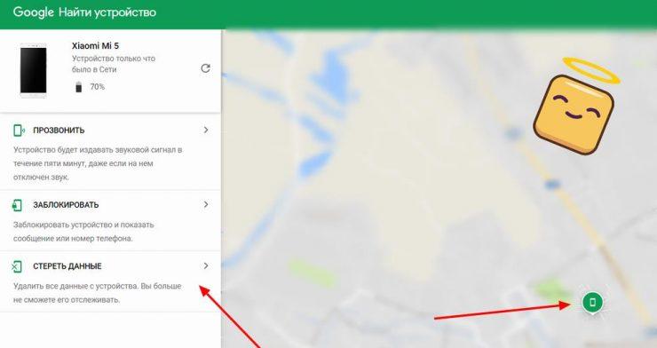 Поиск Андроид через сервис Гугла