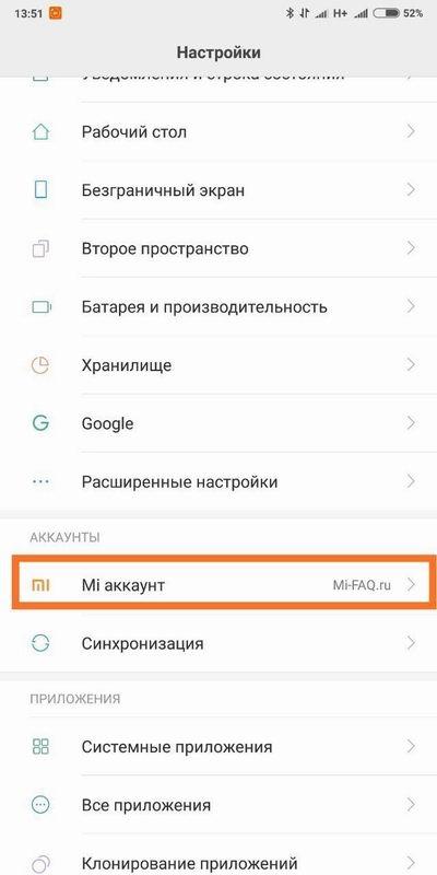 Как правильно отвязать Mi аккаунт от телефона Xiaomi