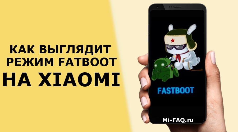 fastboot что это такое на андроид xiaomi