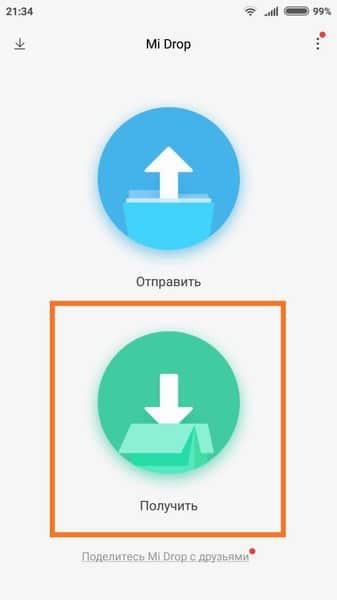 Как принять файл через Mi Drop