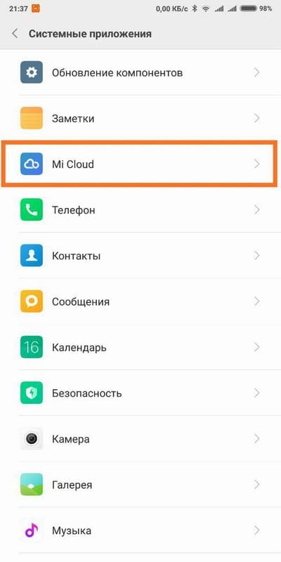 чистка mi cloud