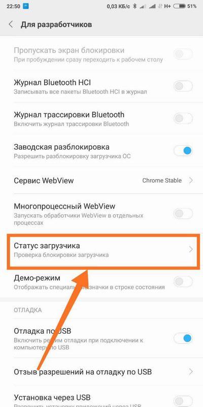 Как разблокировать бутлоадер Xiaomi