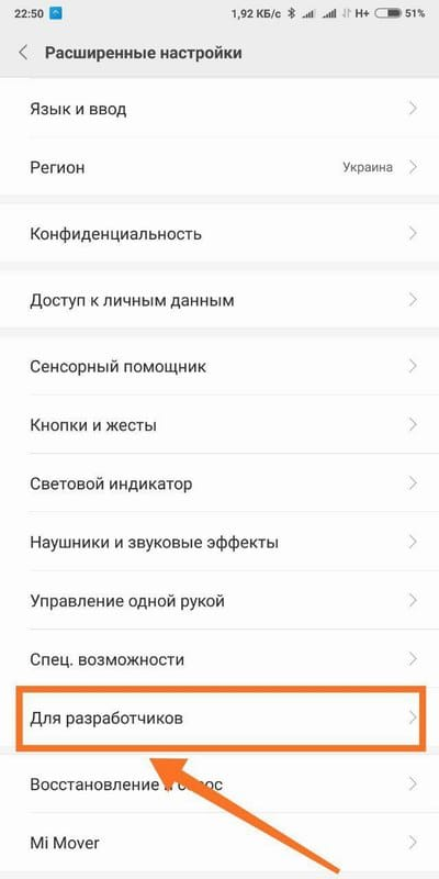 Связать Mi аккаунт с телефоном