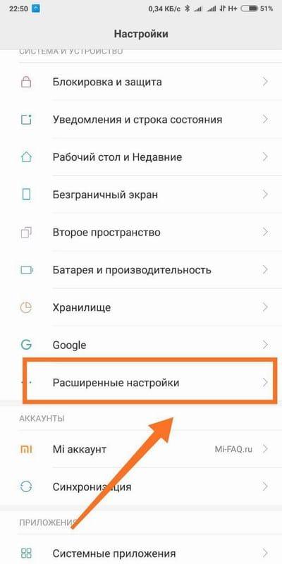 Связь телефона с аккаунтом Xiaomi