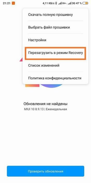 Как сделать сброс к заводским настройкам на Xiaomi