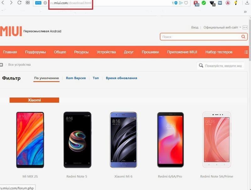 Как скачать прошивку на Xiaomi с официального сайта