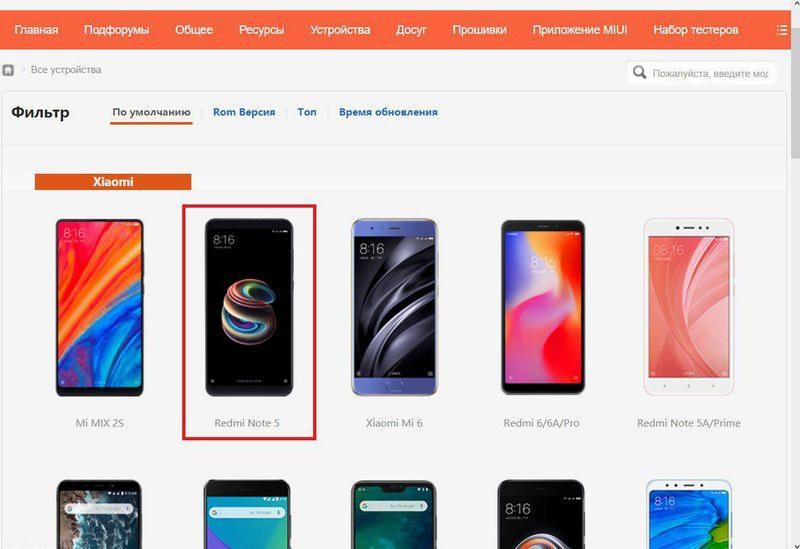 Как скачать прошивку Xiaomi