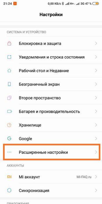 Как откатить прошивку на Xiaomi