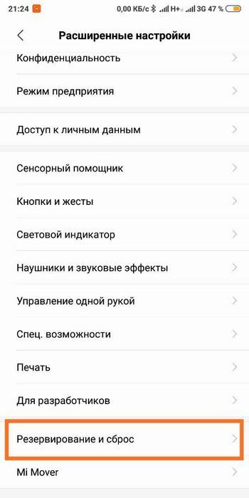 Как сделать вайп на Xiaomi