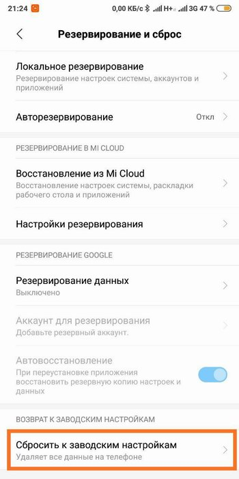Wipe Data Xiaomi