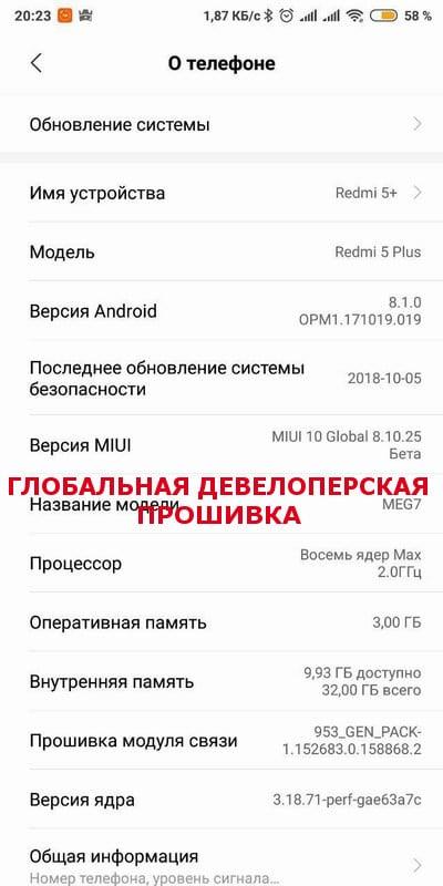 Как отличить глобальную прошивку Xiaomi от китайской