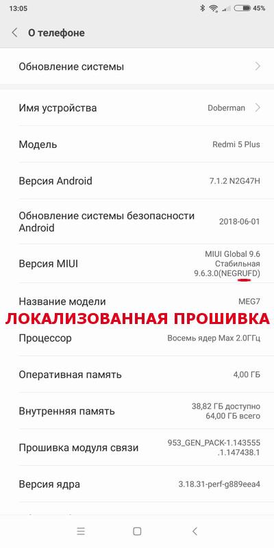 Что делать, если стоит не оригинальная прошивка Xiaomi