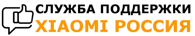 Официальные контакты Xiaomi в России