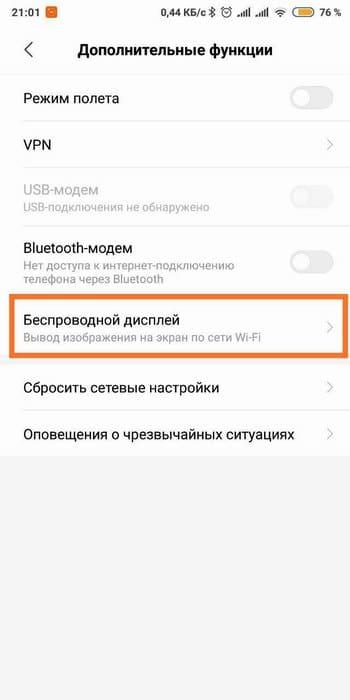 Как пользоваться WiDi на Xiaomi