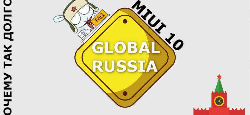 MIUI 10 Global Russia