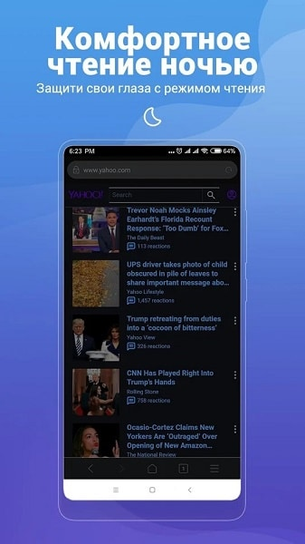 браузер mint browser