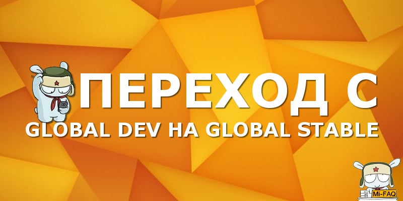 Переход с Global Developer на Global Stable