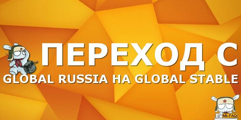 Переход с Global Russia на Global Stable