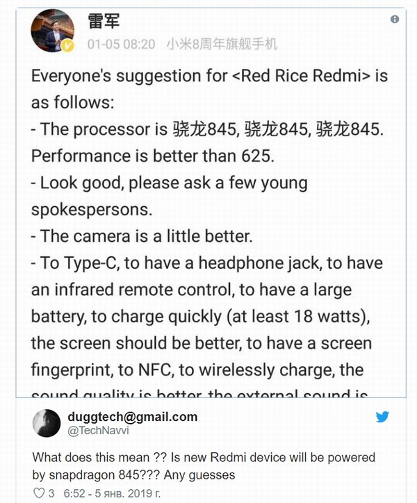 Redmi 7 Pro на Snapdragon 845
