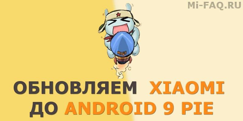 Как обновить Xiaomi до Android 9