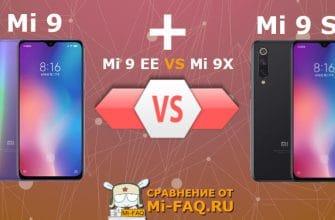 Сравнение Xiaomi Mi 9, Mi 9 SE, Mi 9 EE и Mi 9X