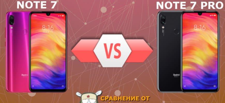 Сравнение Xiaomi Redmi Note 7 и Note 7 Pro