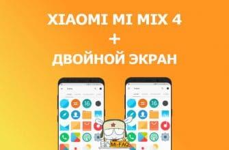 Xiaomi Mi Mix 4 дата анонса