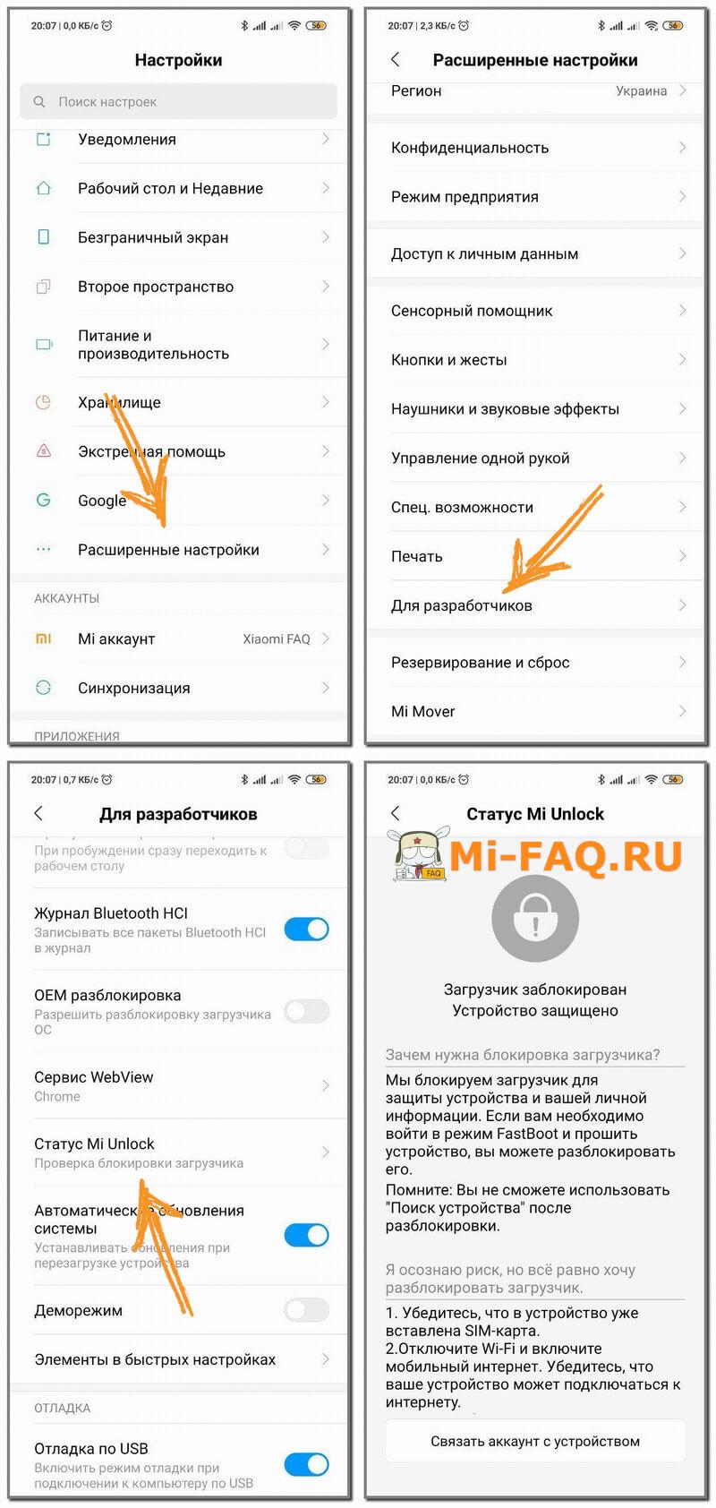 Как проверить статус загрузчика на телефоне Xiaomi