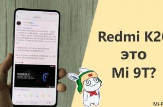 Redmi K20 станет Mi 9T