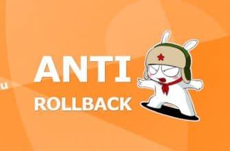 Что такое Anti-RollBack (ARB) на Xiaomi