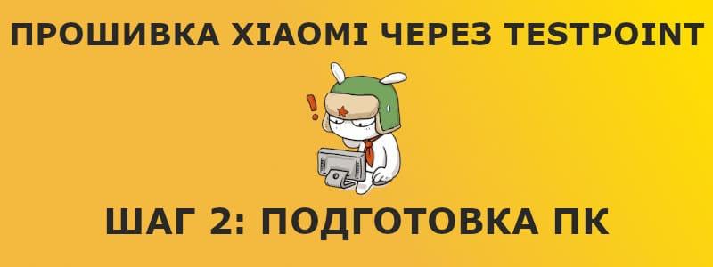 Драйвера для прошивки Xiaomi в режиме EDL