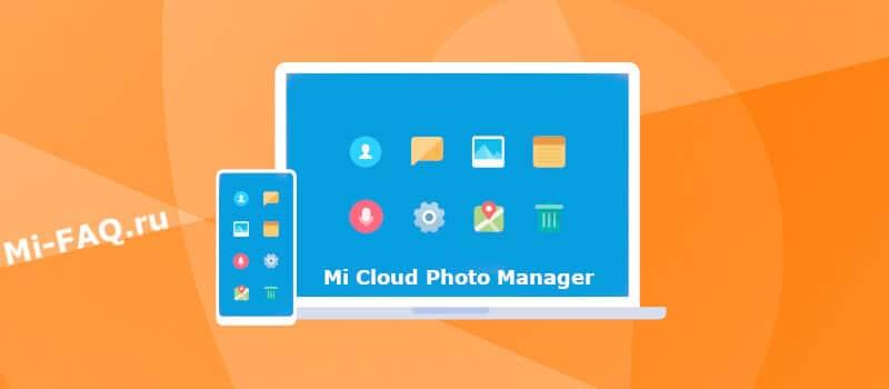Скачать Mi Cloud Photo Manager на компьютер