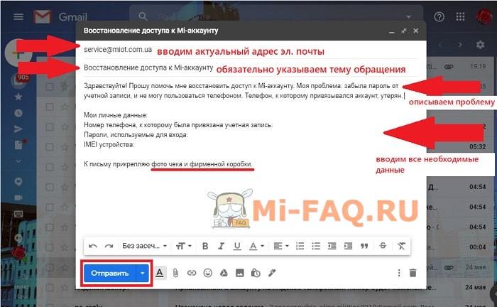 Обращение по электронной почте Xiaomi