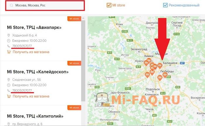Магазины Xiaomi в России