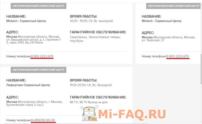 Контакты СЦ Xiaomi в России