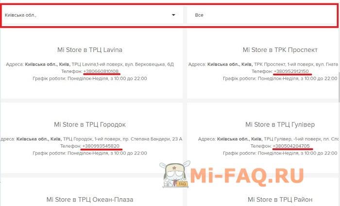 Розничные магазины Xiaomi в Украине