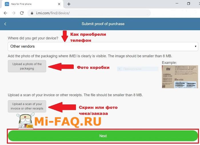 Официальная отвязка Mi-аккаунта без доступа