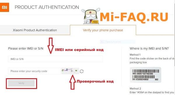Проверка подлинности через сайт Mi Verify